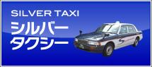 シルバータクシー