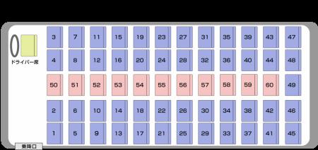 big49-seat