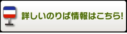 syousai-bt02