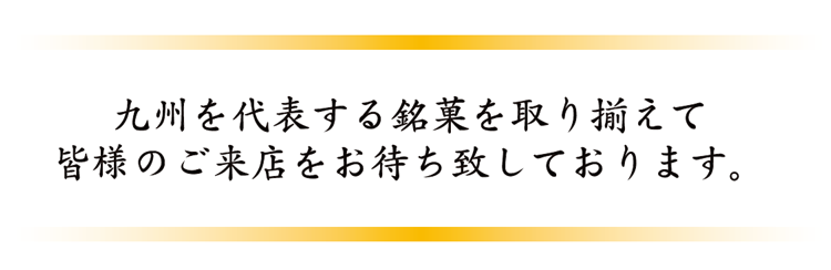 九州を代表する銘菓