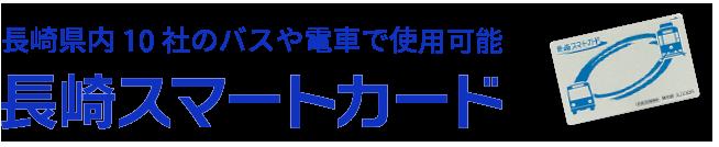 長崎スマートカード