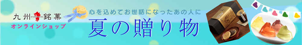 九州銘菓オンラインショップ