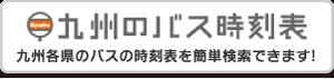 九州のバスの時刻表