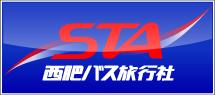 西肥バス旅行社
