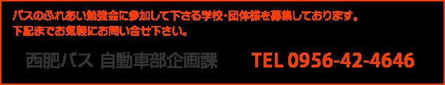 自動車部企画課 0956-42-4646
