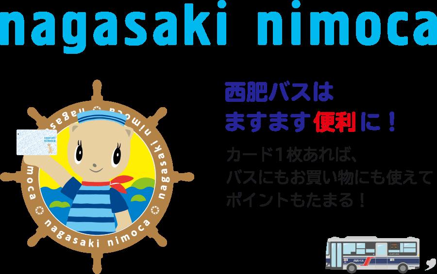 Nimoca 長崎 バス
